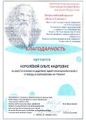 Достижения Методического центра_1