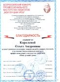 Достижения Методического центра_2