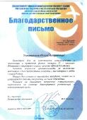 Достижения Методического центра_7