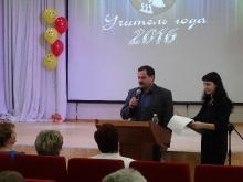 Конкурс педагогического мастерства «Учитель года-2016»_2