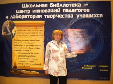 Заметки с V Юбилейного всероссийского форума школьных библиотекарей «Михайловское – 2011»_4