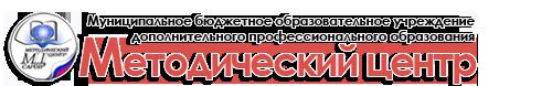 Методический центр г. Саров